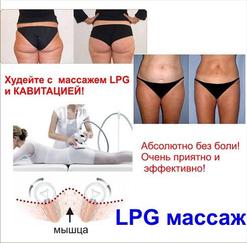 Акция на первую процедуру LPG-массажа